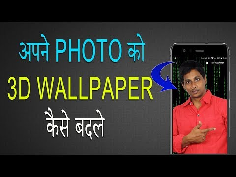 HOW TO CREATE Your Own 3D WALLPAPER  ANDROID Hindi/Urdu