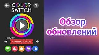 Обзор на очередные обновления в Color Switch