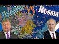 What If Ukraine Invaded Russia? Poroshenko Vs Putin!