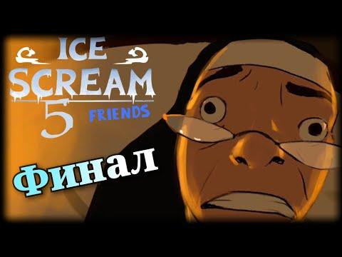 Видео: ICE SCREAM 5. ПРОХОЖДЕНИЕ + ПАСХАЛКА. РОЖДЕНИЕ МОРОЖЕНЩИКА.