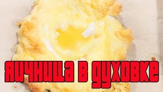 вОЗДУШНАЯ ЯИЧНИЦА В ДУХОВКЕ.Как приготовить яичницу в духовке