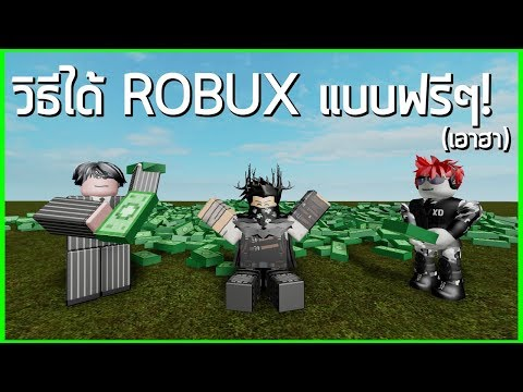 ROBLOX  - การ์ตูน วิธีได้ ROBUXแบบฟรีๆ💸 (เอาฮา)