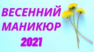 Маникюр 2021 на Весну Весенний Дизайн Ногтей Фото Новинки Nails Art Design