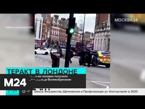 Три человека пострадали в Лондоне - Москва 24