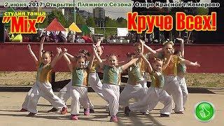 """""""Mix""""  Круче Всех 2017"""