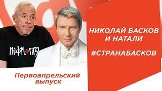 СМАК. Первоапрельский выпуск. На кухне Николай Басков и Натали.