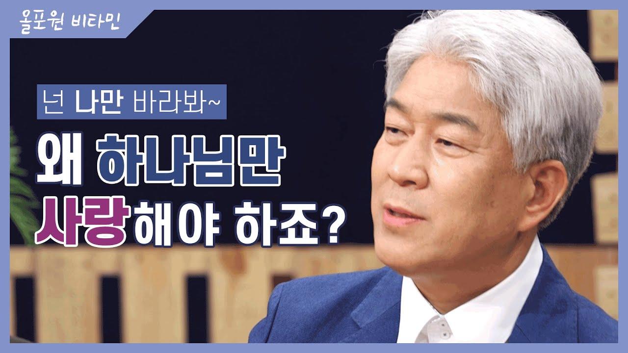 ♡올포원 비타민♡ 왜 하나님만 사랑해야 하죠?|CBSTV 올포원 124회