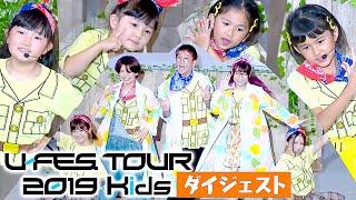 【速報】U-FES.TOUR 2019 Kids 東京 ダイジェスト【U-FES.TOUR2019】