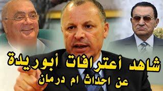 رئيس الاتحاد المصري يعترف فضيحه ام درمان صناعه اتحاد الكره المصري والنظام المصري