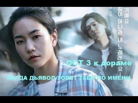 ОСТ3 к дораме КОГДА ДЬЯВОЛ ЗОВЕТ ТЕБЯ ПО ИМЕНИ ( MV, rus sub/eng sub)