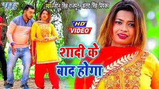 #VIDEO | शादी के बाद होगा | Sonu Singh Rajput, Antra Singh Priyanka 2020 का सबसे हिट गाना