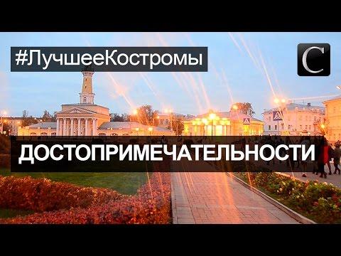 #ЛучшееКостромы Достопримечательности Лучшее Кострома