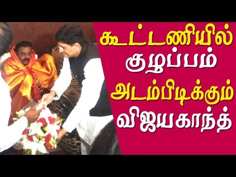 AIADMK, BJP &  DMDK alliance inconclusive vijayakanth gives a tough fight dmdk latest news tamil news live   vijayakanth latest speech CHENNAI: An hour after signing a poll deal with AIADMK on Tuesday, Union minister Piyush Goyal called on DMDK chief Vijayakanth at his residence in Saligramam in Chennai and enquired about his 'old friend's' health. Sources said the alliance with the DMDK could not be formally sealed as there was a disagreement over the number of seats to be allocated to the party. While talks remained inconclusive, the AIADMK and BJP are firm about bringing Vijayakanth on board. Party sources said the DMDK leadership demanded seats on a par with PMK, which walked away with seven seats and one Rajya Sabha seat. Accompanied by party colleagues Pon Radhakrishnan and BJP state president Tamilisai Soundararajan and other senior leaders, Goyal spoke to Vijayakanth's wife Premalatha as well. Leaders said BJP national president Amit Shah, who was to arrive in Chennai on Tuesday, cancelled his visit due to delay in sealing a pact with the DMDK.   #bjp, vijayakanth recent video, vijayakanth bjp, vijayakanth alliance, vijayakanth latest speech     More tamil news tamil news today latest tamil news kollywood news kollywood tamil news Please Subscribe to red pix 24x7 https://goo.gl/bzRyDm  #tamilnewslive sun tv news sun news live sun news