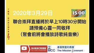 Publication Date: 2020-03-29 | Video Title: 3月29日 聯堂線上崇拜 Online Church