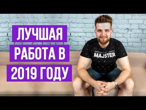 Лучшая работа для студента в 2019 году