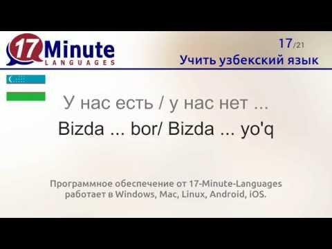 Учить узбекский язык (бесплатный видеоурок)