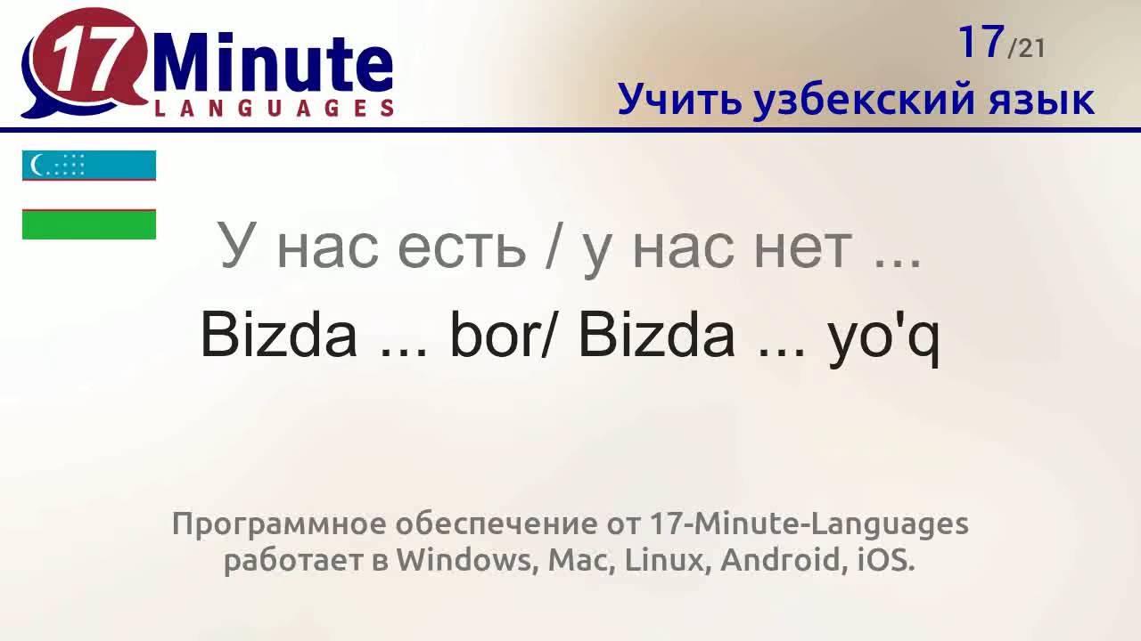 программа переводчик с узбекского на русский скачать бесплатно