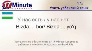 Учить узбекский язык (бесплатный видеоурок)(С помощью этого видео вы учите cамые необходимые слова на узбекском. Если вы будете смотреть это видео 5..., 2016-06-16T06:27:29.000Z)