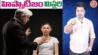 HYPNOTISM Real Mystery | Unknown Facts About Hypnotism Revealed in Telugu | Vikram Aditya | EP#62