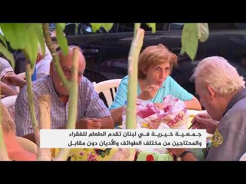 -سعادة السماء-.. جمعية خيرية بلبنان تساعد الفقراء وتطعمهم مجانا  - 02:20-2017 / 9 / 7