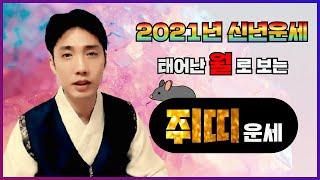 [지성당] 2021년 신년운세  '쥐띠' 태어난 월생 별 운세