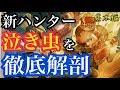 """【必見】新ハンター""""泣き虫""""の仕様を解説!!【第五人格】【IdentityV】"""