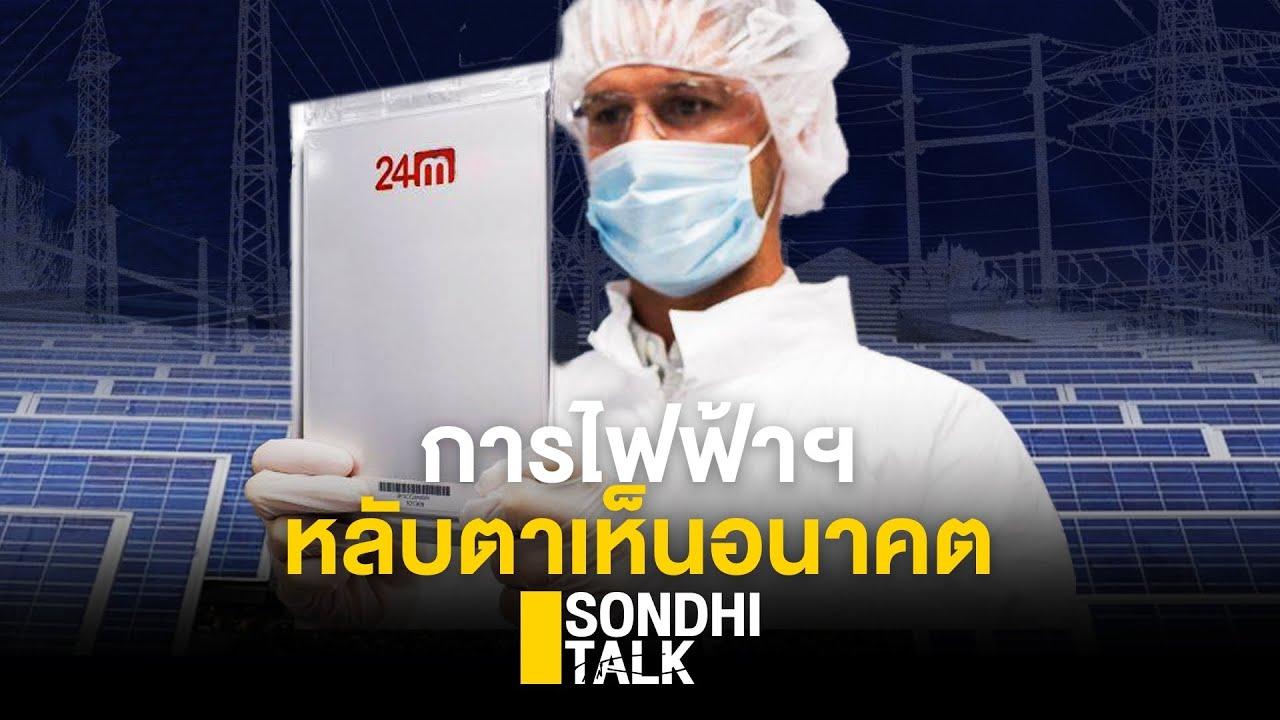 การไฟฟ้าฯ หลับตาเห็นอนาคต : Sondhitalk (ผู้เฒ่าเล่าเรื่อง) EP.30