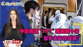 """中国民航""""5个1""""延期到十月 留学生如何抉择?《焦点大家谈》2020年5月26日 第162期"""