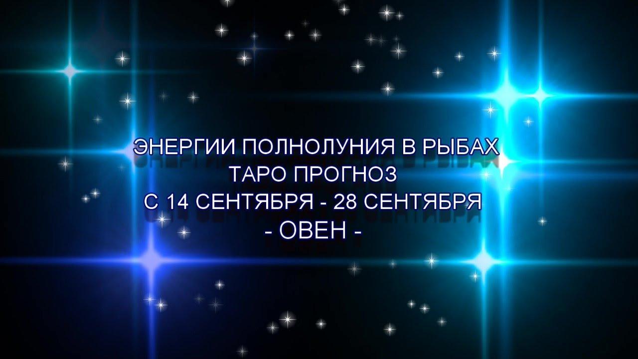 ♈ ОВЕН — ЭНЕРГИИ ПОЛНОЛУНИЯ — ТАРО ПРОГНОЗ c 14 сентября — 28 сентября