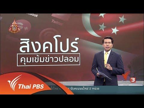 สิงคโปร์ผลักดันกฎหมายคุมเข้มข่าวปลอม - วันที่ 04 Apr 2019