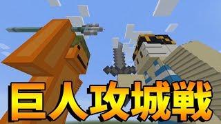 巨人同士の戦い 巨人攻城戦チタン vs ファマス-マイクラ攻城戦【KUN】