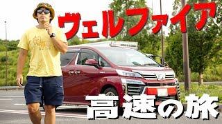 新型ヴェルファイアで初めての高速道路!福井から三重の旅。