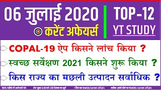 6 July 2020 Current Affairs  Daily Gk in Hindi 6 जुलाई  Important questions for Next Exam SSC NTPC