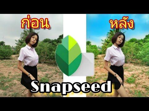 💕สอนแต่งรูปสวยๆด้วย |แอพ Snapseed |