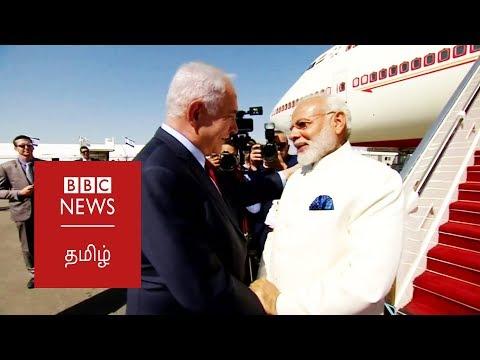 Will Netanyahu's India visit flourish bilateral ties? BBC Tamil world news
