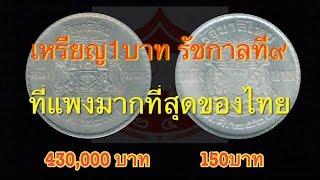 เหรียญบาทร.9 ที่แพงที่สุดของไทย เหรียญเดียวเกือบครึ่งล้าน! (1 บาท 2493)