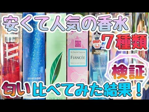 検証安くて人気の香水7種類を匂ってみた香り