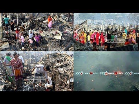মিরপুরে বস্তিতে সর্বনাশা আগুন | Fire in Mirpur Slums