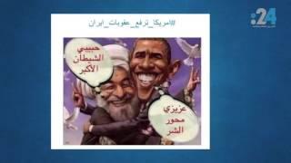 نشرة تويتر(807): تعليقات العرب بعد #أمريكا ترفع عقوبات إيران.. وصدمة #ميشال سماحة في لبنان