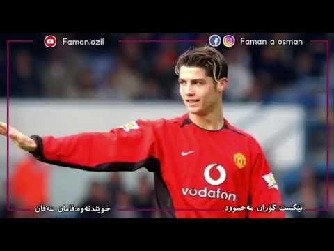 Faman Ozil ✍️ 👉 Cristiano Ronaldo.           کریستیانۆ رۆناڵدۆ