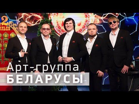 Арт-группа Беларусы в телешоу Ваше Лото