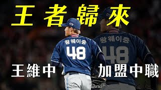 王維中報名選秀!中職最強「本土洋將」能否成為台灣索沙?|#開啟CC字幕|生啤C五度
