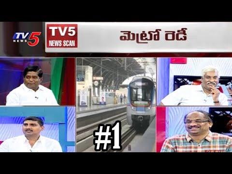 మెట్రో వసూల్! | Debate On Hyderabad Metro Rail Charges | News Scan #1 | TV5 News