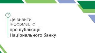 НЕскладний понеділок: Де знайти інформацію про публікації Національного банку?