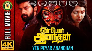 Yen Peyar Anandhan - Tamil Full Movie [4K] | Santhosh Prathap | Athulya Ravi | Sridhar Venkatesan