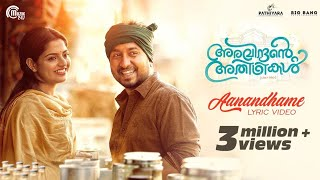 Aravindante Athidhikal | Aanandhame Lyric Video | Vineeth Sreenivasan | Shaan Rahman | Official