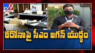 CM Jagan holds video conference with collectors and doctors
