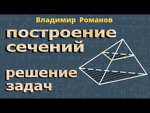 Решения задач в стереометрии видеоурок программа на решений задач по химии