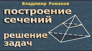 задачи на ПОСТРОЕНИЕ СЕЧЕНИЙ стереометрия 10 класс
