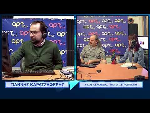 Σπορ Σκορ Ρεκορ by Radio 11-01-2020